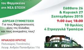 3η Διημερίδα Κρήτης