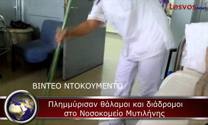 Μια βροχή έφερε… πλημμύρα μέσα στο Γ.Ν. Μυτιλήνης – Με τις σφουγγαρίστρες οι εργαζόμενοι (ΒΙΝΤΕΟ)