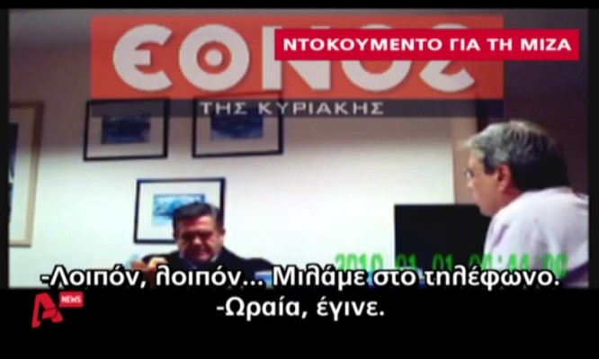 Ο Τομπούλογλου με τη μίζα των 25.000 ευρώ  στο χέρι: Φωτό και βίντεο