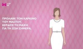 Πως γίνεται η αυτοεξέταση για τον καρκίνο μαστού! Βίντεο