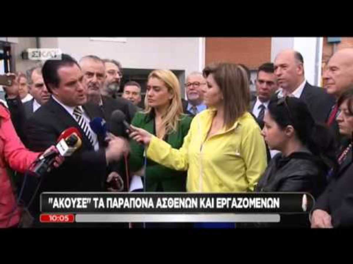 Τα άκουσε για τα καλά ο Άδωνις και στη Θεσσαλονίκη! Πως αντέδρασε