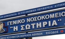 sothria-nosokomeio