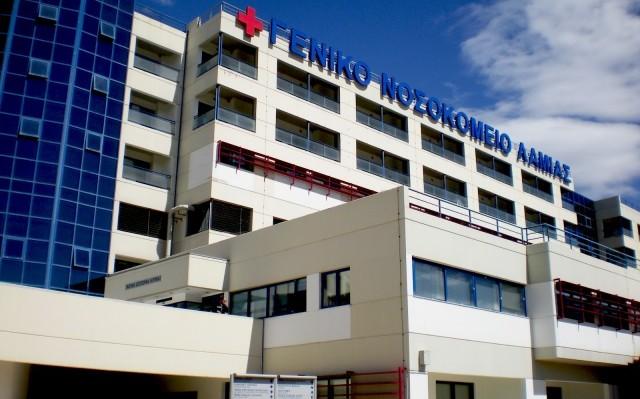 Νοσοκομείο-Λαμίας-640x480