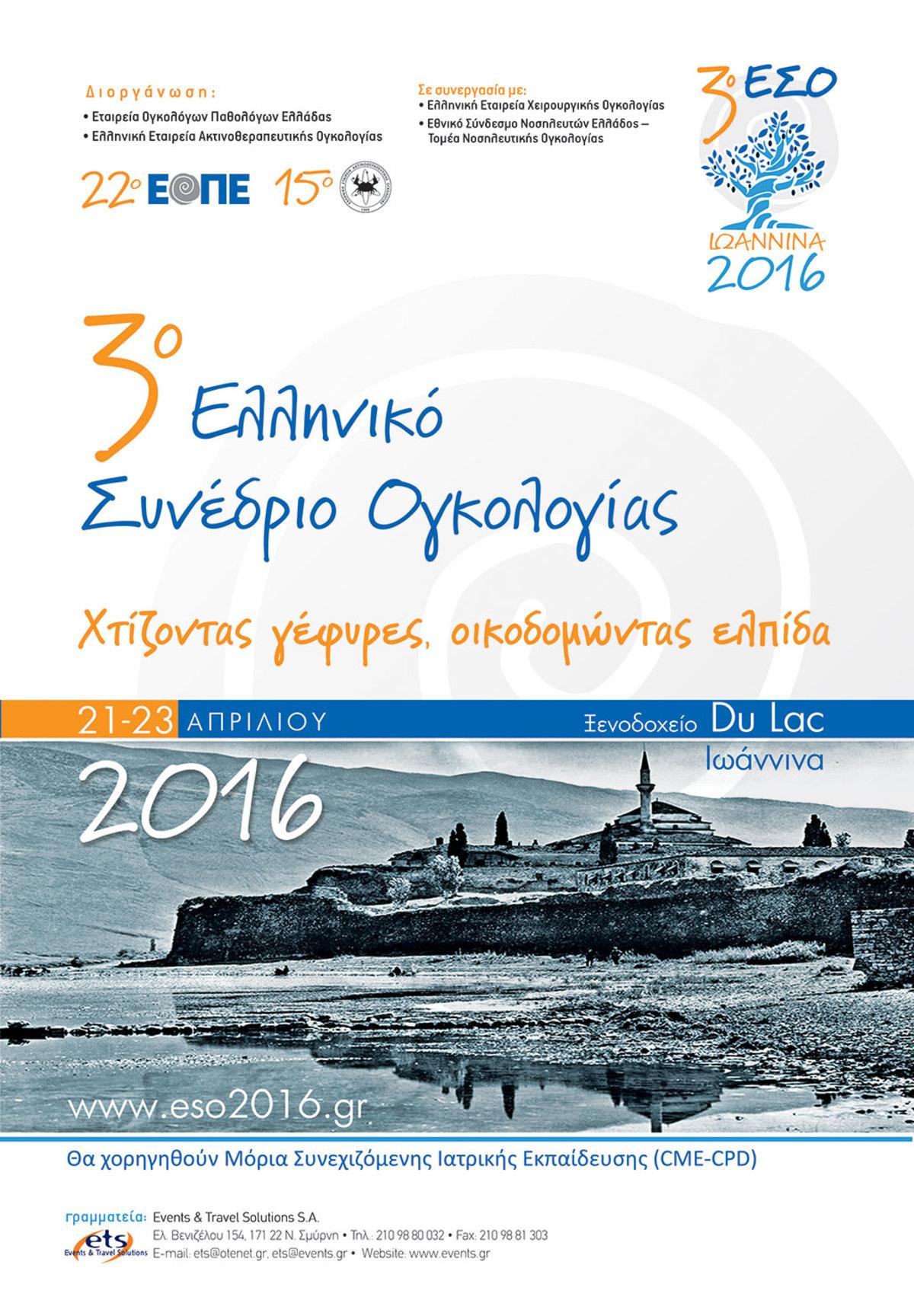 Poster-3o-ESO-N02