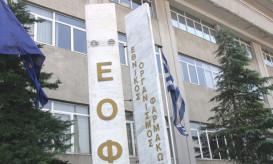 eof_anaklisi