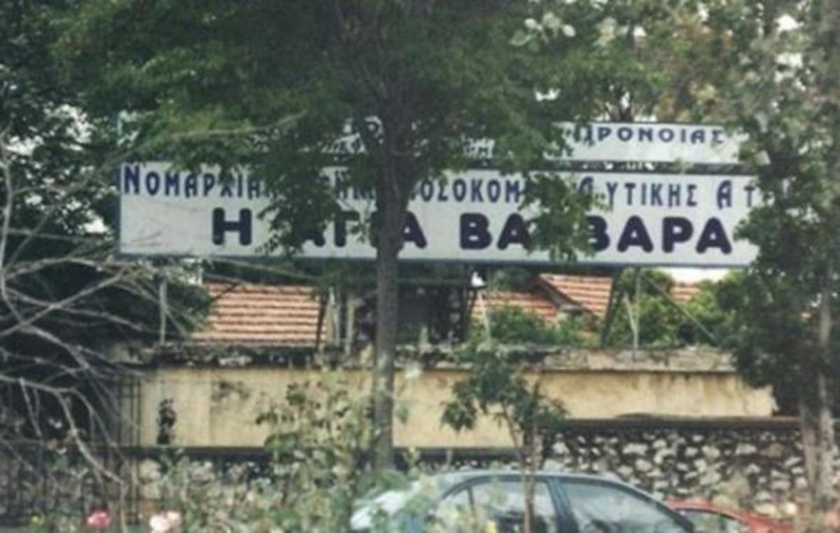 AGIAS BARBARAS