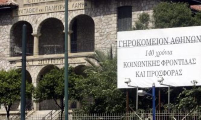 GHROKOMEIO ATH