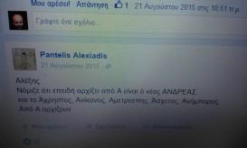 αλεξιαδης