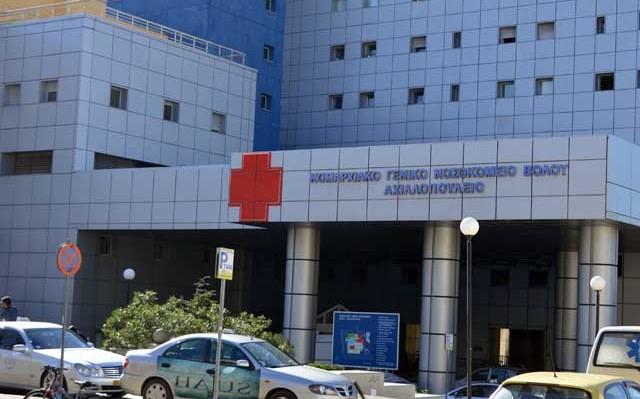 νοσοκομειο βολου