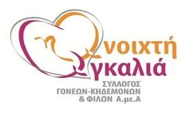 anoixti_agkalia