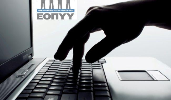 ΕΟΠΥΥ-υπολογιστές-650x379