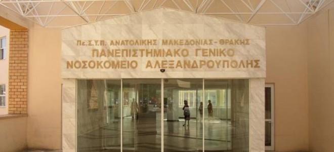 νοσοκομειο-αλεξανδρουπολης-660x300