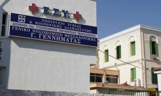 Nosokomeio-Gennimatas-Thessaloniki_photo