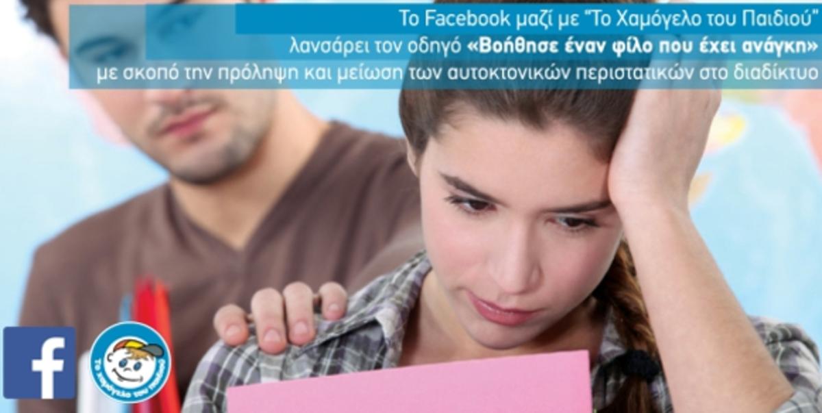 facebook-xamogelo