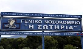 nosokomeio-svthria