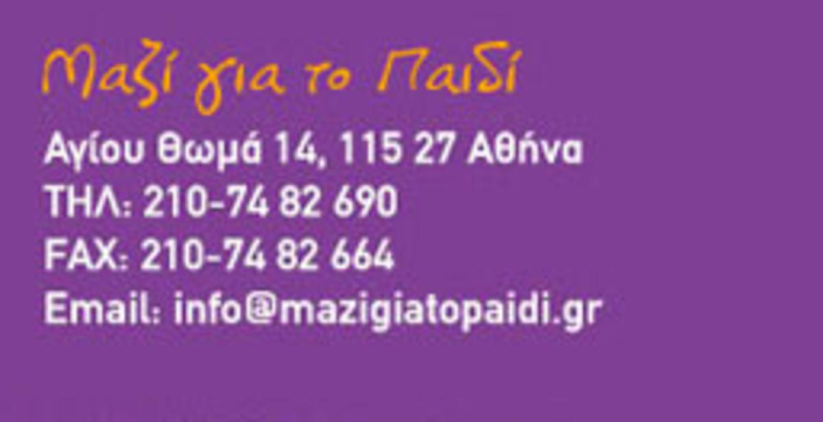 mazi-gia-to-paidi