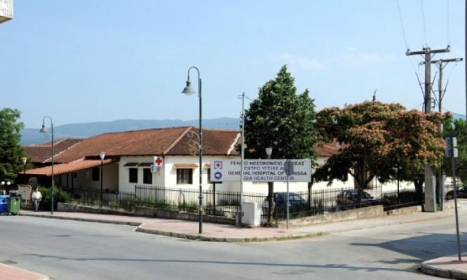 κέντρο υγείας αγιάς