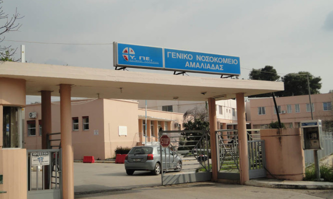νοσοκομείο αμαλιάδας