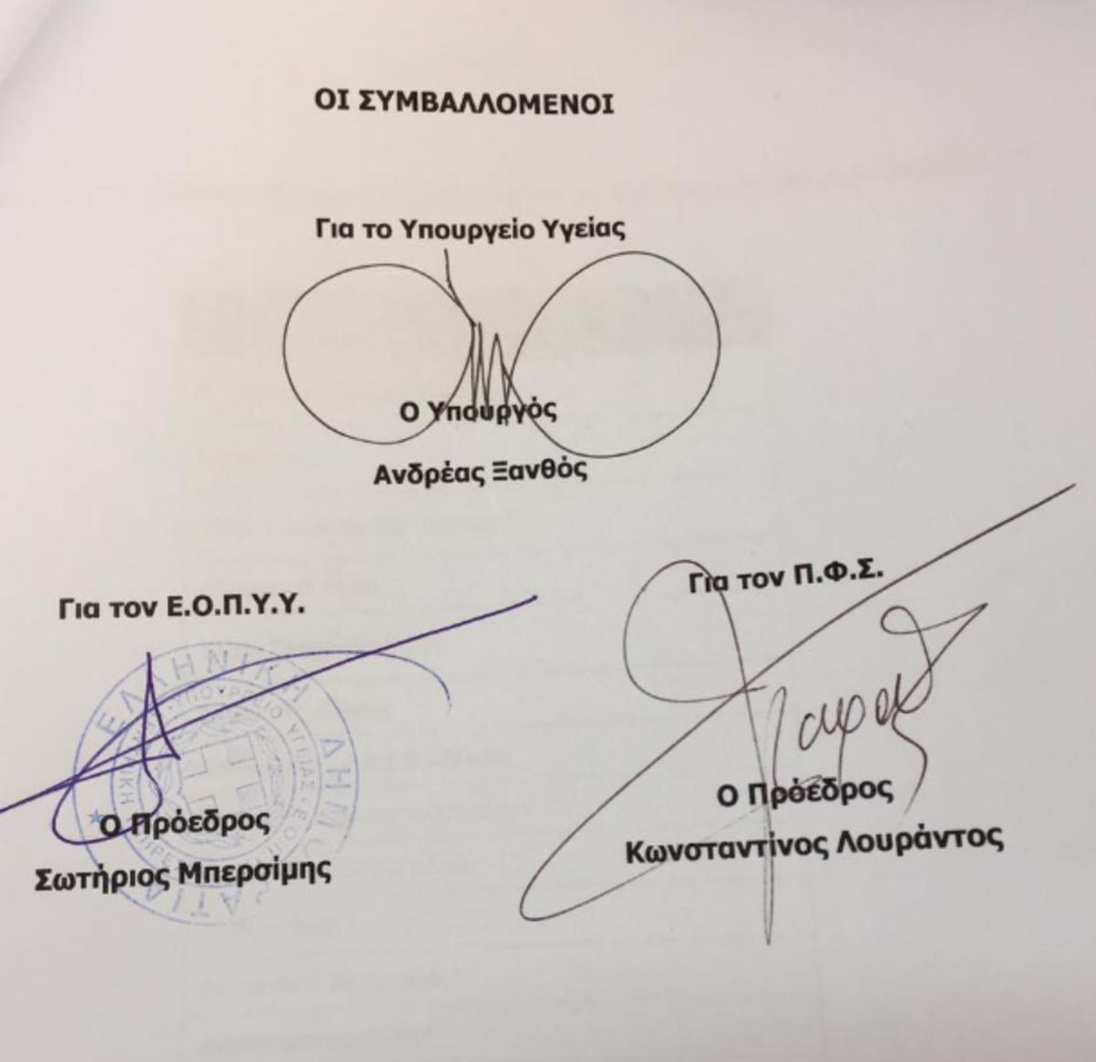 symvasi-2