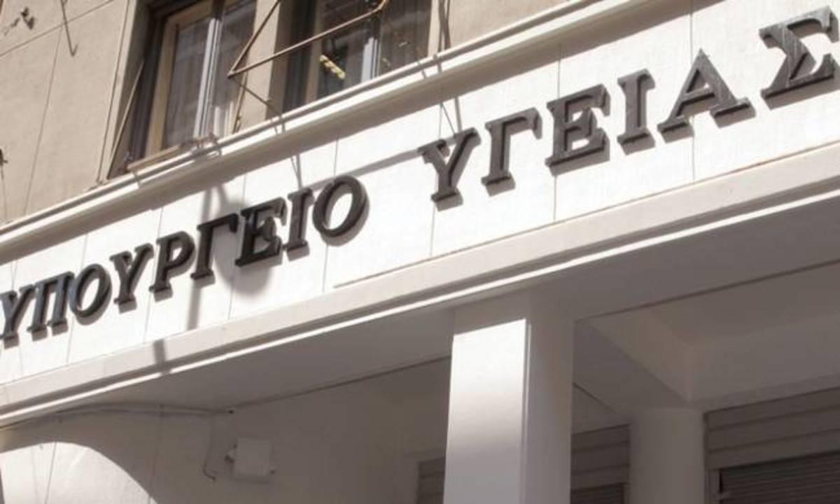 ypygeias-exoteriko