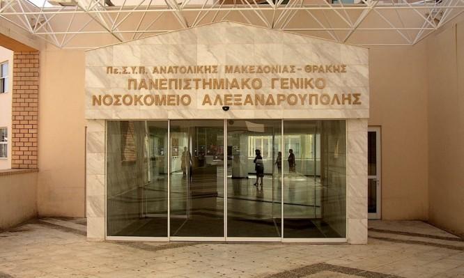 -αλεξανδρούπολης-e1441123994410