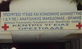 ορεστιαδα