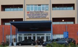 ΝΟΣΟΚΟΜΕΙΟ ΖΑΚΥΝΘΟΥ