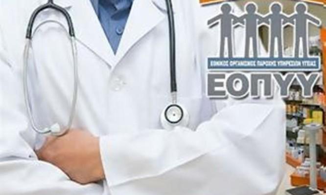 γιατροι εοπυυ ενι