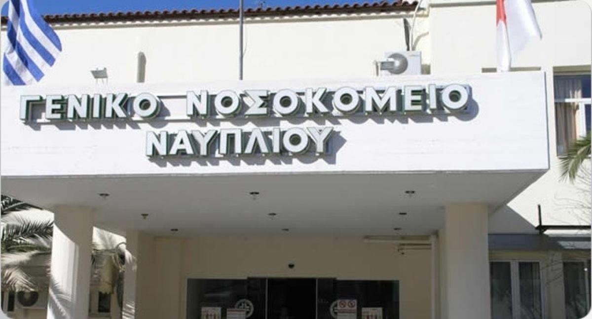 nosokomeio nayplioy