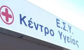 kentro_ygeias
