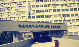 odontiatrikh-ekpa
