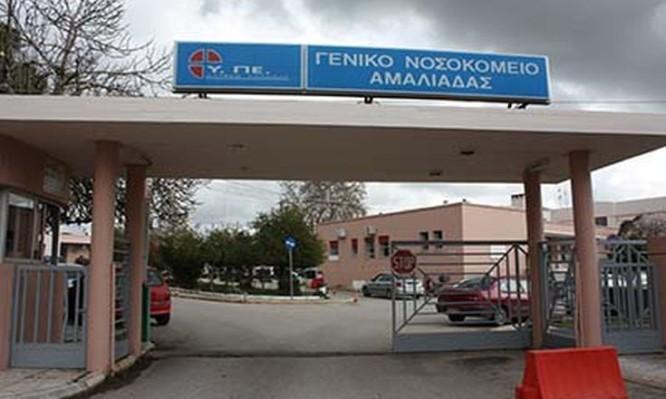Νοσοκομειο-Αμαλιαδας