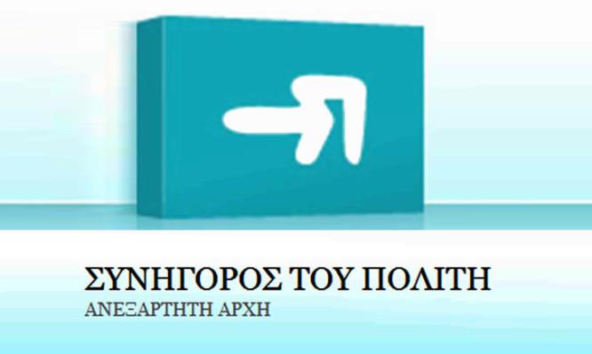 synhgoros_tou_politi