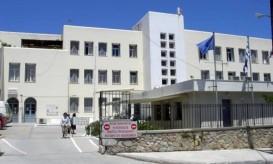 νοσοκομειο συρου