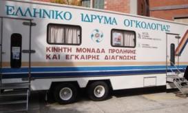Ελληνικό Ίδρυμα Ογκολογίας