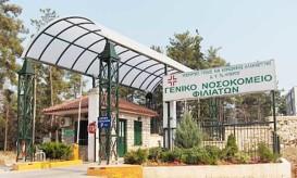 ΝΟΣΟΚΟΜΕΙΟ-ΦΙΛΙΑΤΩΝ