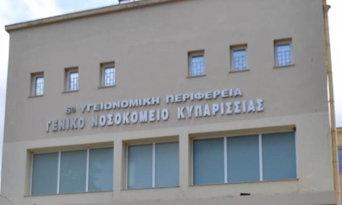 Νοσοκομείου Κυπαρισσίας