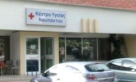 Κέντρο Υγείας Ναυπάκτου