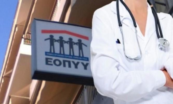 εοπυυ γιατροι