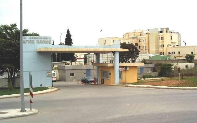 Agios_Pavlos_General_Hospital_(gate)
