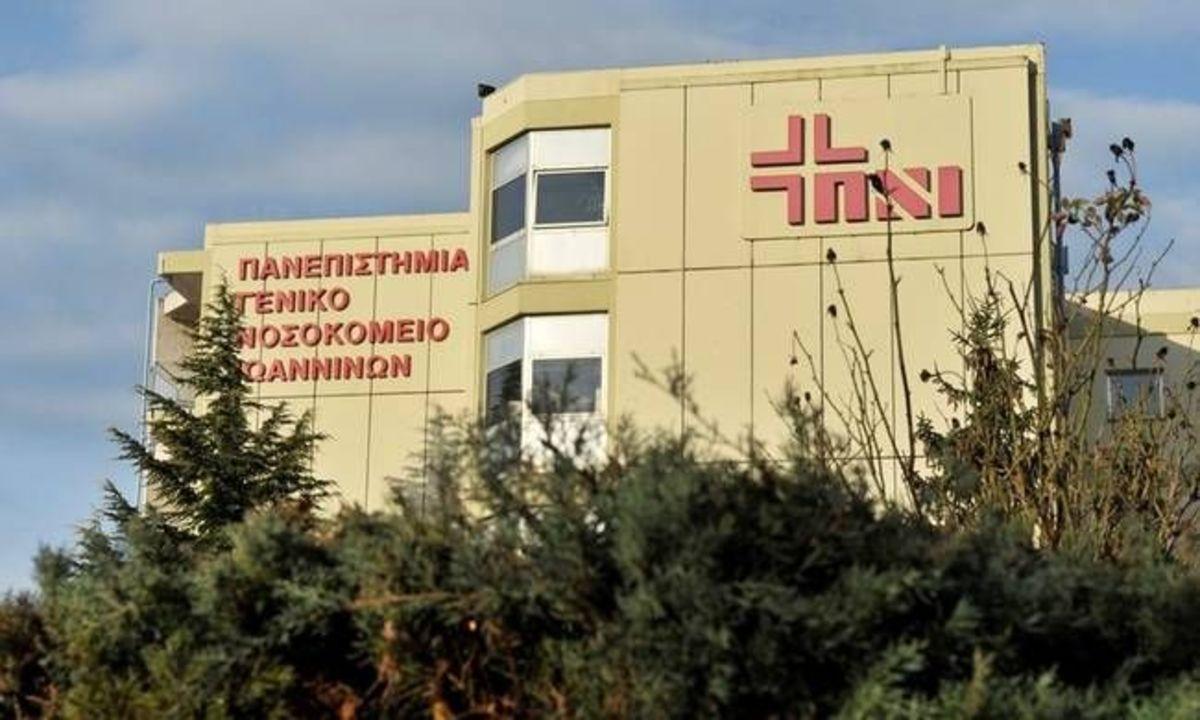 Πανεπιστημονικό Νοσοκομείο Ιωαννίνων