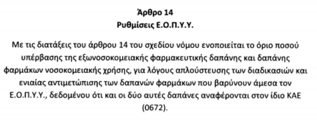 αιτιολογική 5