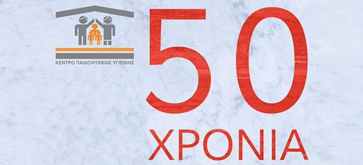 50xronia-660