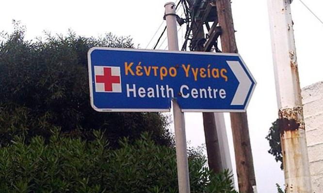 kentroygeias-660-735x400