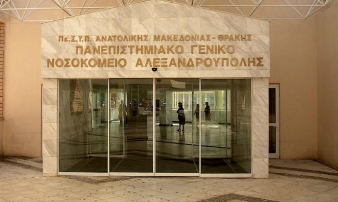noskomeio-aleksandroupolis