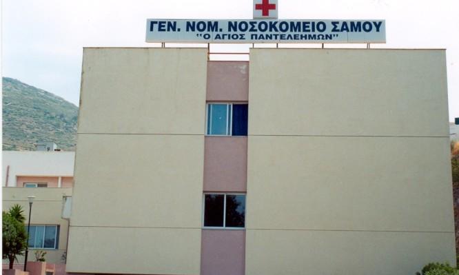 νοσοκομείο Σάμου