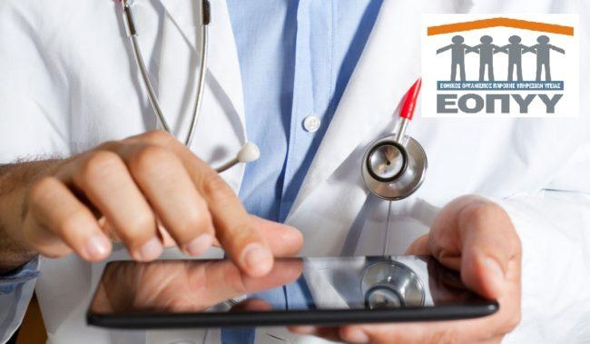 γιατροί-ΕΟΠΥΥ-650x379