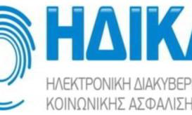 hdika-logo
