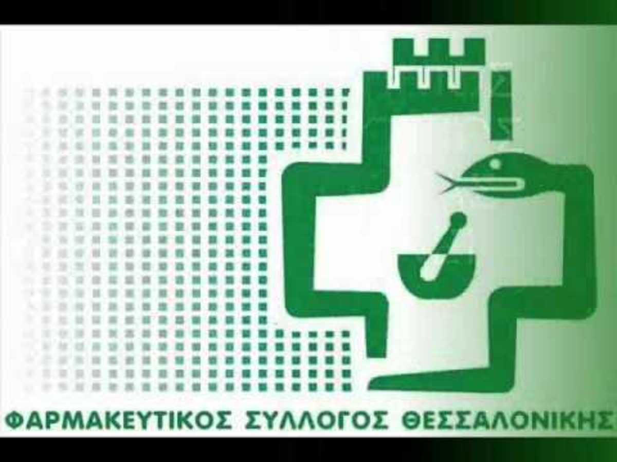 Φαρμακευτικός Σύλλογος Θεσσαλονίκης