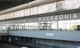 aerodromio_makedonia